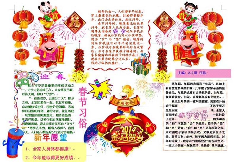 畅想中国未来手抄报内容畅想中国未来手抄报图片