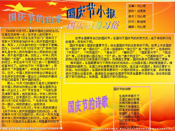 祖国在我心中 国庆小报图片