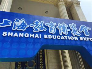 徐汇教育信息网_手拉手一起参观教育博览会 - 内容 - 启新(梅陇)小学教育信息网