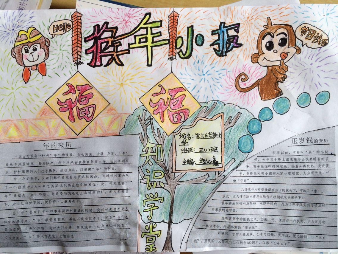 徐汇教育信息网_过年小报 - 内容 - 启新(梅陇)小学教育信息网